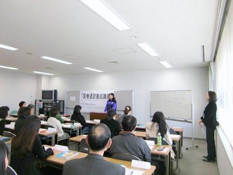 医療通訳養成講座1日目_風景1