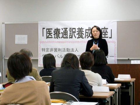 医療通訳養成講座1日目_風景6