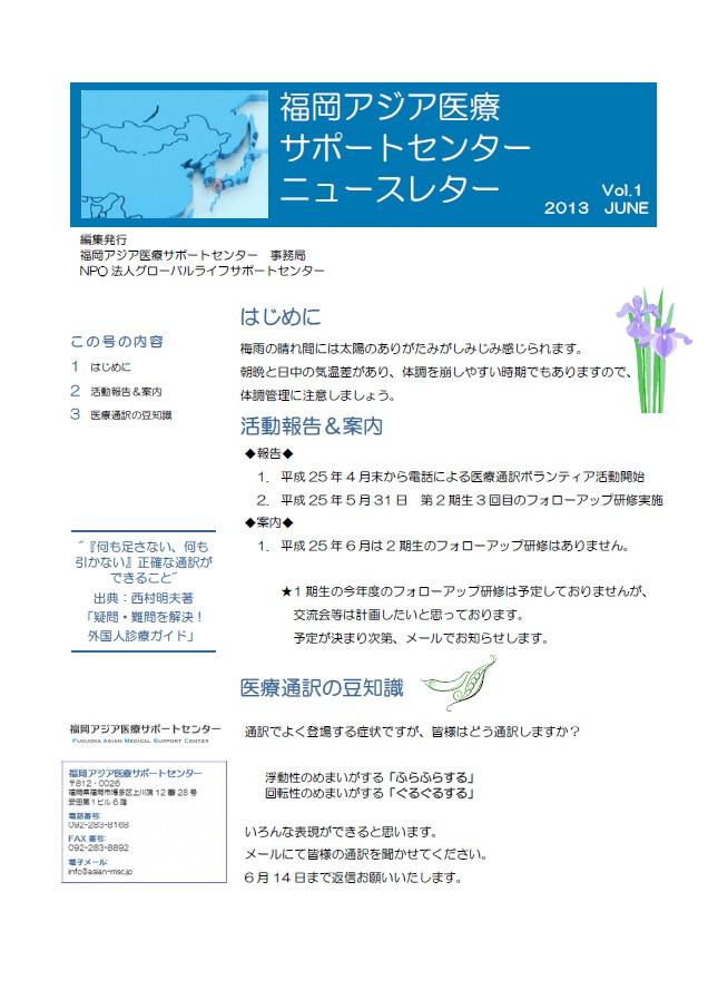 20130605_ニュースレター