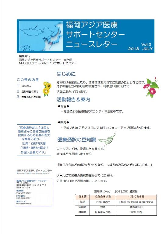 20130705_ニュースレター