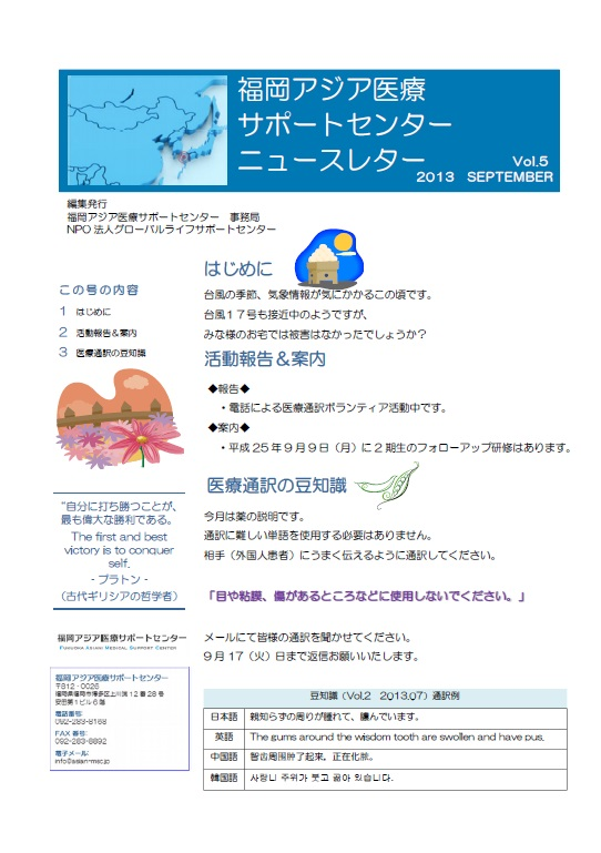 201309_ニュースレター