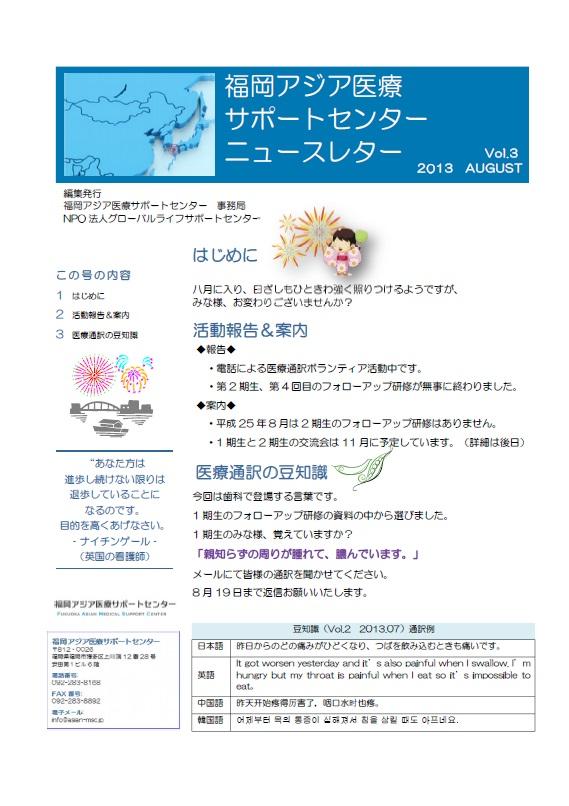 20130802_ニュースレター