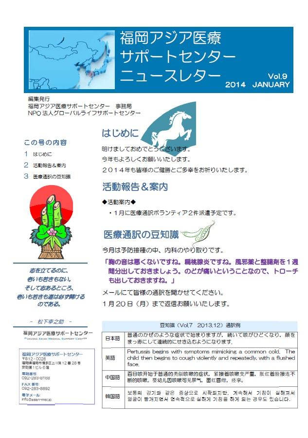 201401_ニュースレター